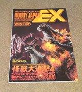 HOBBY JAPAN EXTRA '96 WINTER - FAMOUS JAPANESE MONSTERS in Camp Lejeune, North Carolina