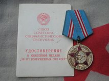 Cold War Era Soviet 50th Anniversary of The Red Army with Document in Camp Lejeune, North Carolina