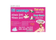 60-90 Minute Relaxing Massage in Okinawa, Japan