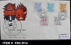 RYUKYU (OKINAWA) FIRST DAY COVERS in Okinawa, Japan