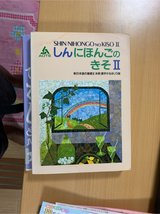 Japanese text book 2 in Okinawa, Japan