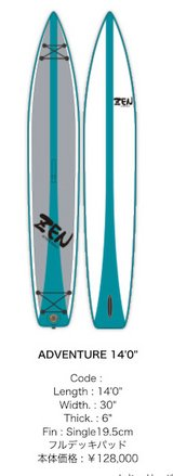 Inflatable Stand Up Paddle 14'0  Brand NEW All include in Okinawa, Japan