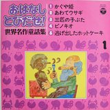 Famous fairy tales Japanese vinyl records (12 LP) in Okinawa, Japan