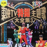 Laser Disc TOEI Live Action Theme Collection: vol.3 in Okinawa, Japan