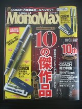 MonoMax Coach Pens in Okinawa, Japan