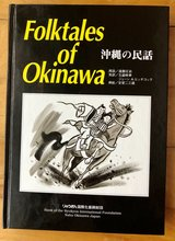 Folktales of Okinawa HARDCOVER all stories in Japanese and English in Okinawa, Japan
