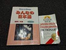 Japanese language Learning Book and Dictionary in Okinawa, Japan